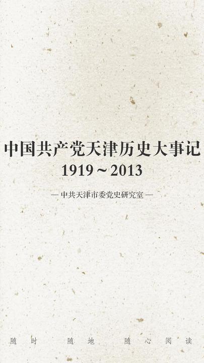 中国共产党天津历史大事记:1919~2013