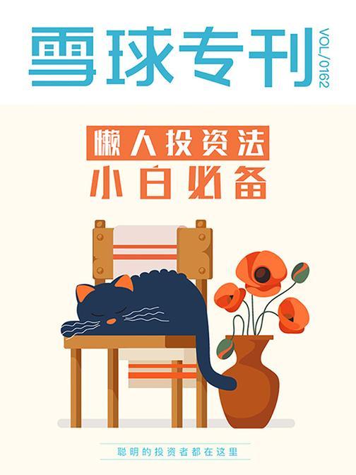 雪球专刊162期——小白必备:懒人投资法
