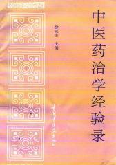 中医药治学经验录