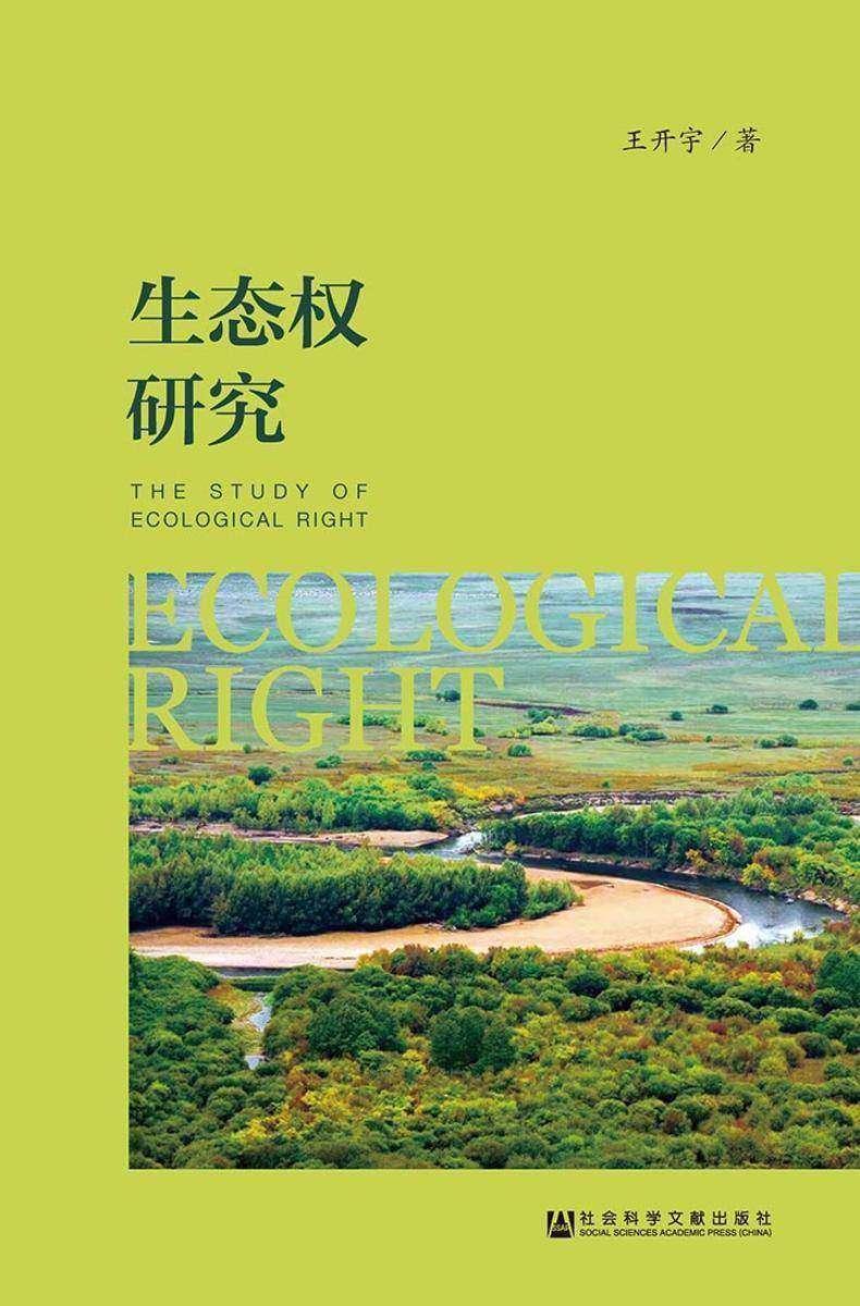 生态权研究