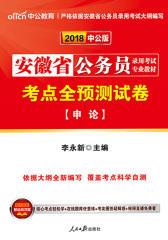 中公2018安徽省公务员录用考试专业教材考点全预测试卷申论