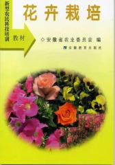 花卉的栽培(仅适用PC阅读)