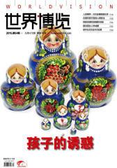 世界博览2015.4期(电子杂志)