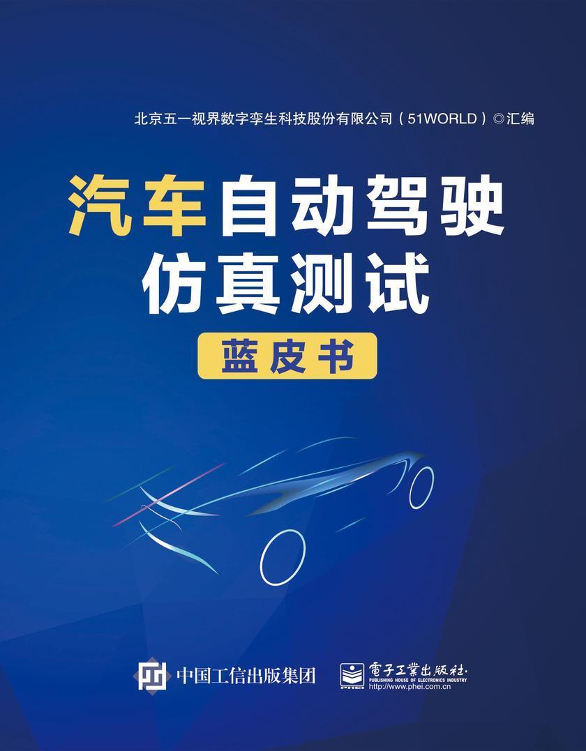汽车自动驾驶仿真测试蓝皮书