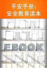 平安手册:安全教育读本