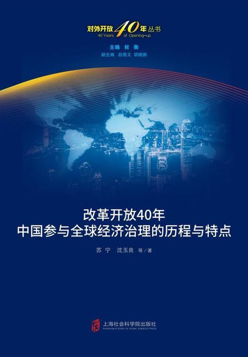 改革开放40年中国参与全球经济治理的历程与特点