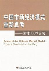 中国市场经济模式重新思考――韩康经济文选