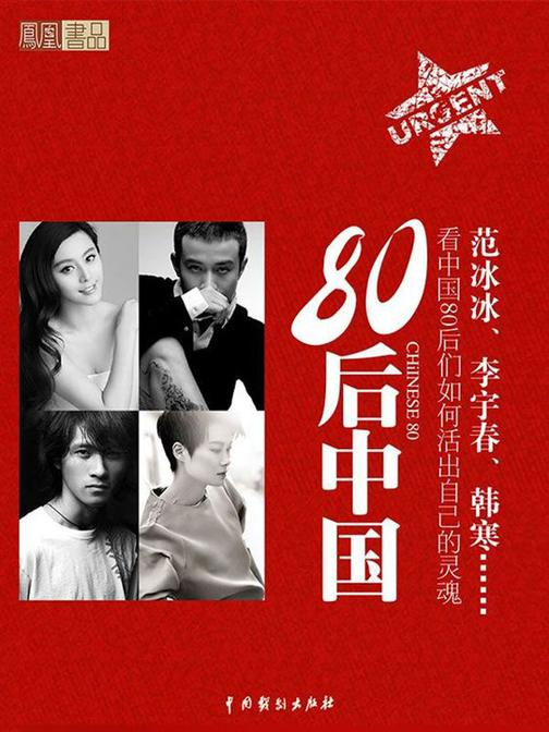80后中国