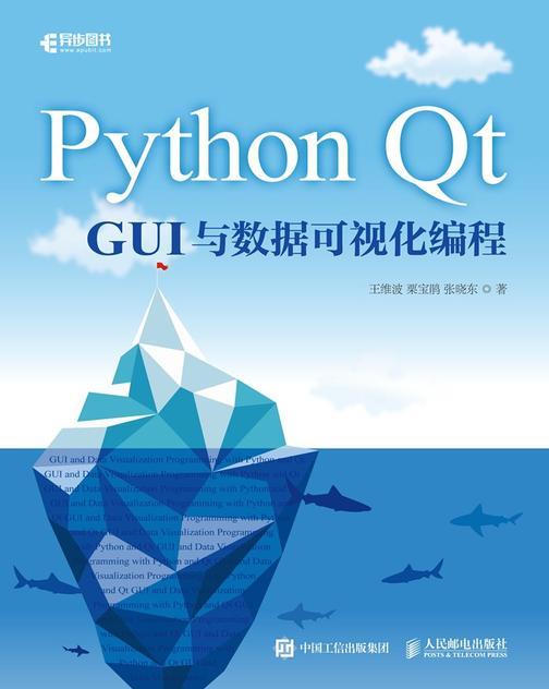 Python Qt GUI与数据可视化编程