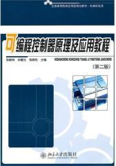 可编程控制器应用教程(第2版)(仅适用PC阅读)