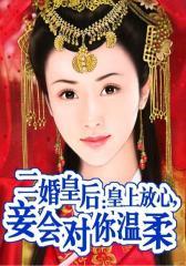 二婚皇后:皇上放心,妾会对你温柔
