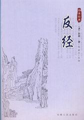 反经(试读本)