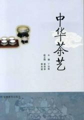 中华茶艺(仅适用PC阅读)