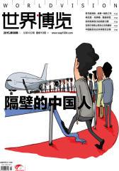 世界博览2015.8期(电子杂志)