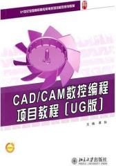 CAD/CAM 数控编程项目教程:UG版(仅适用PC阅读)