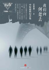 王晋康中短篇科幻合集:我们向何处去(梦想家系列,银河奖科幻作家王晋康力作)