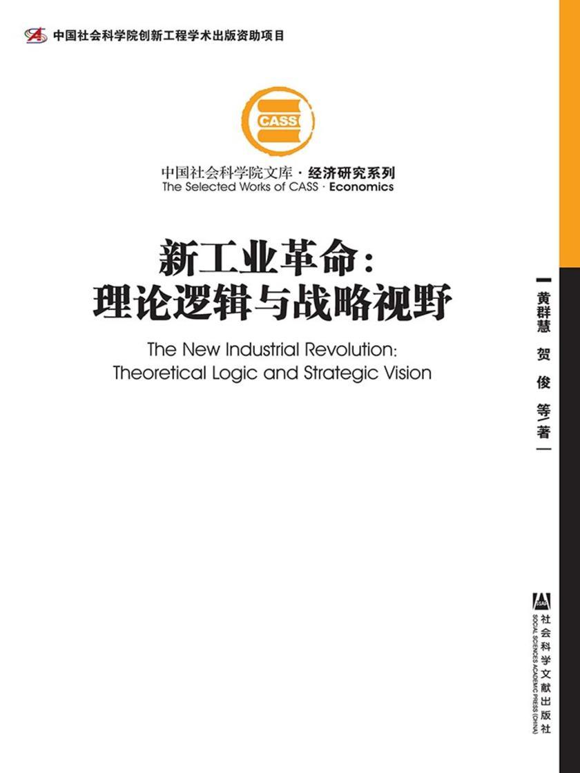 新工业革命:理论逻辑与战略视野