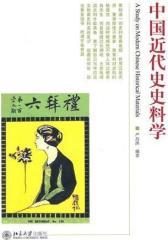 中国近代史史料学(仅适用PC阅读)