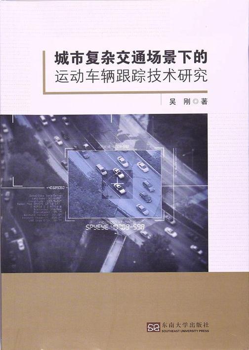 城市复杂交通场景下的运动车辆跟踪技术研究