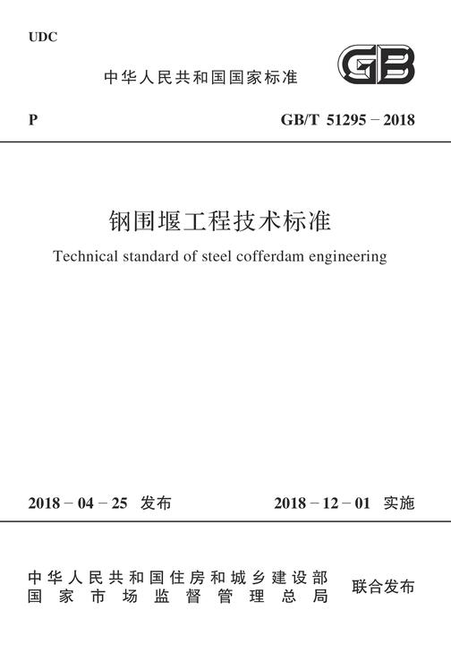 GB/T 51230-2017 氯碱生产污水处理设计规范