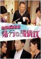结分谎情式 粤语(影视)