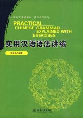 实用汉语语法讲练(仅适用PC阅读)