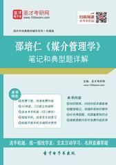 邵培仁《媒介管理学》笔记和典型题详解