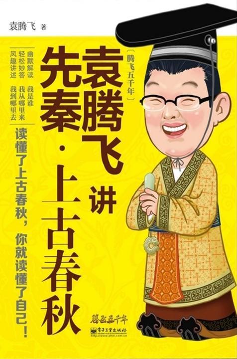 袁腾飞讲先秦.上古春秋(腾飞五千年)