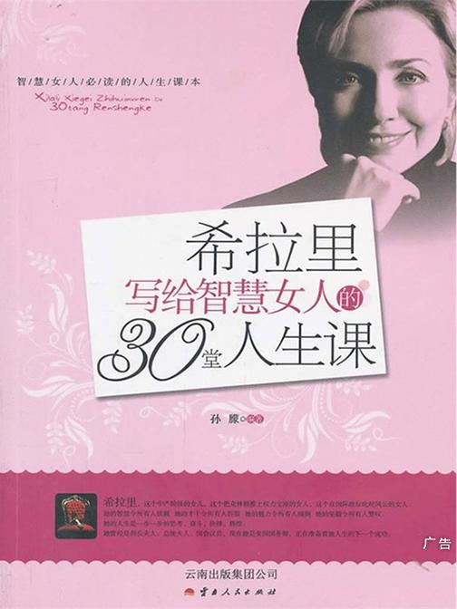 希拉里写给智慧女人的30堂人生课