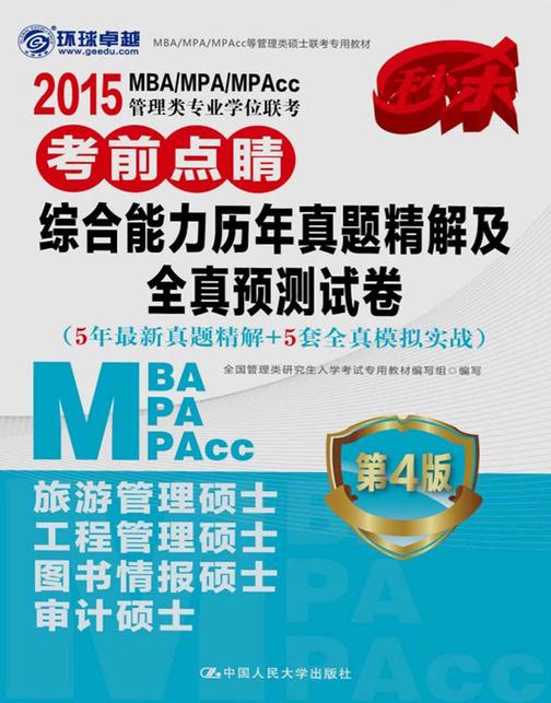 2015 MBA/MPA/MPAcc管理类专业学位联考考前点睛 综合能力历年真题精解及全真预测试卷(5年最新真题精解+5套全真模拟实战)