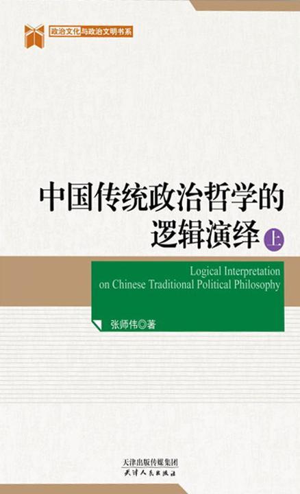 中国传统政治哲学的逻辑演绎(政治文化与政治文明书系)