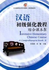 汉语初级强化教程.综合课本Ⅳ(仅适用PC阅读)