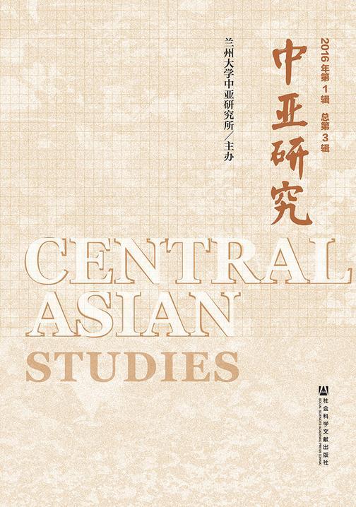 中亚研究(2016年第1辑 总第3辑)