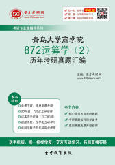 青岛大学商学院872运筹学(2)历年考研真题汇编