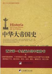 中华大帝国史(试读本)
