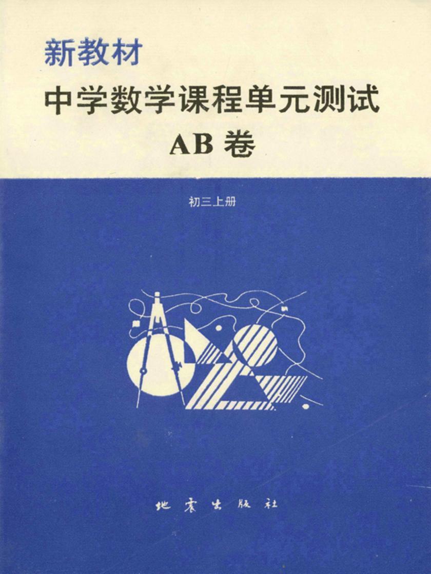 新教材初中数学——三年级单元测试(AB)卷(仅适用PC阅读)