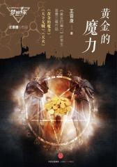 黄金的魔力(梦想家系列,银河奖科幻作家王晋康力作)