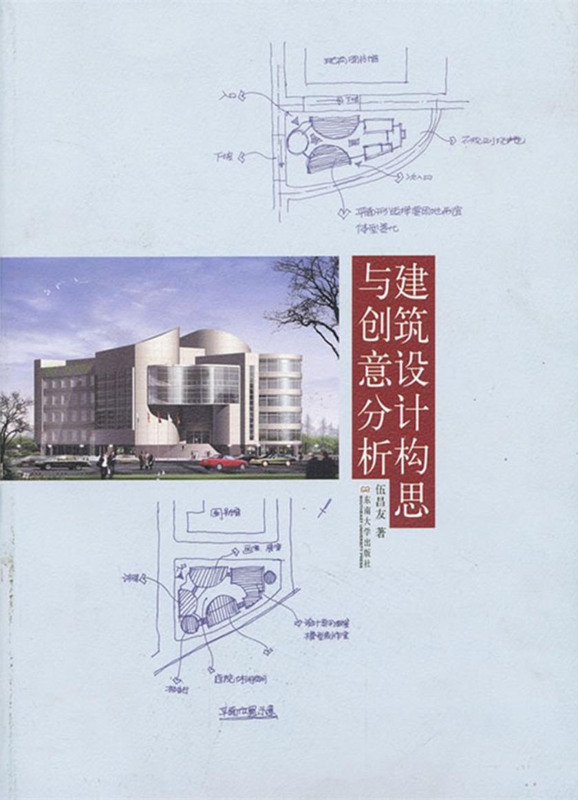 建筑设计构思与创意分析