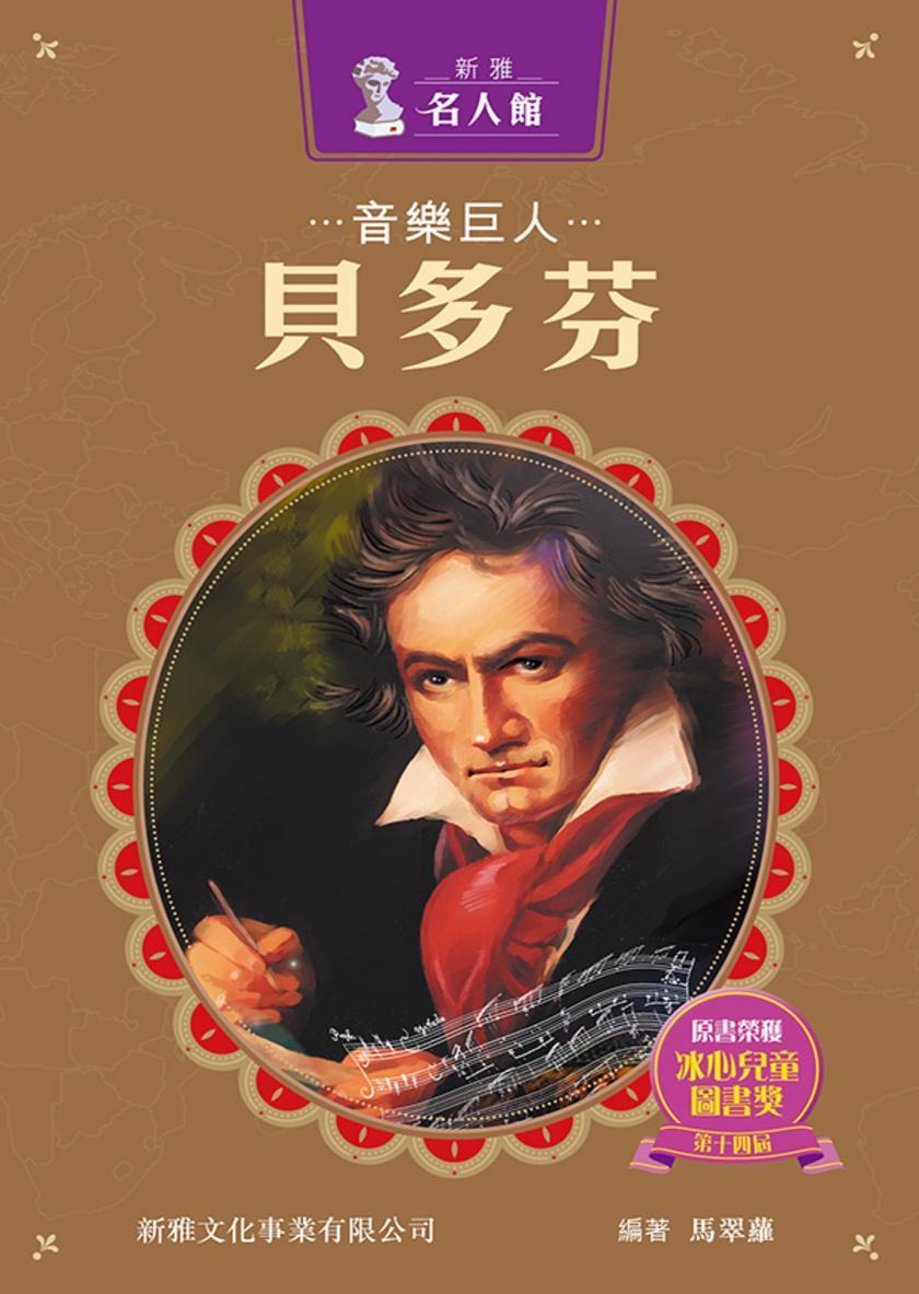 新雅?名人館—音樂巨人?貝多芬