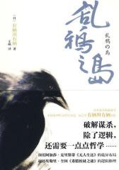 乱鸦之岛(试读本)