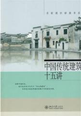 中国传统建筑十五讲(仅适用PC阅读)