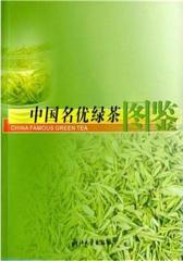 中国名优绿茶图鉴(仅适用PC阅读)