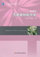 芳香植物栽培学(仅适用PC阅读)