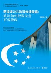 新加坡公共政策传播策略:政府如何把握民意有效施政