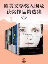 欧美文学奖入围及获奖作品精选集.1(共13册)