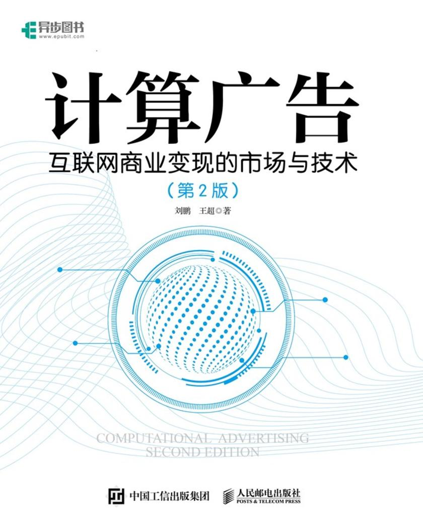 计算广告:互联网商业变现的市场与技术(第2版)(精装版)