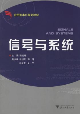 信号与系统(仅适用PC阅读)