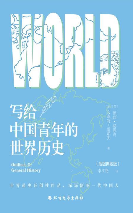 写给中国青年的世界历史