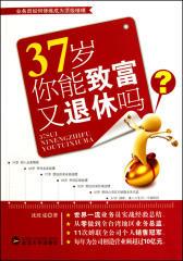 37岁你能致富又退休吗?