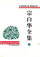 宗白华全集(第四卷)(仅适用PC阅读)